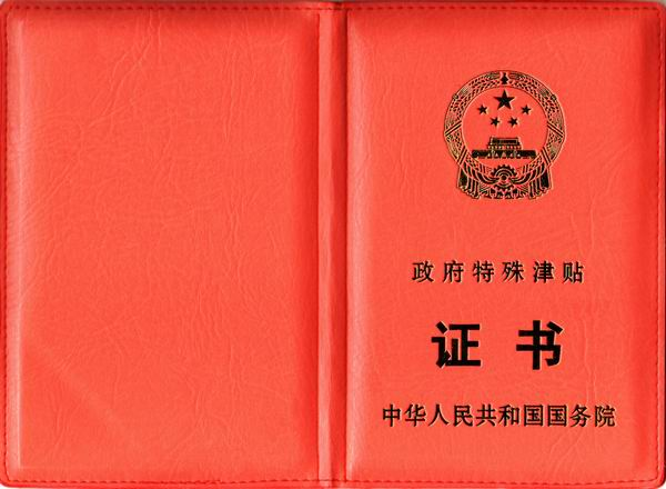 王学川教授享受2012年国务院政府特殊津贴
